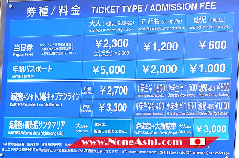 ราคาบัตรเข้าชม Kaiyukan Osaka Aquarium