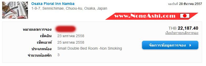 ราคาโรงแรม Floral Inn Namba