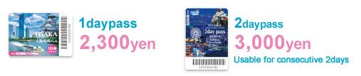 ราคาบัตร Osaka Amazing Pass