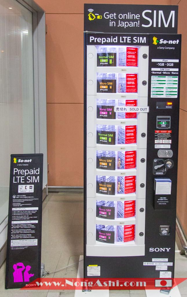 ตู้ขาย ซิมญี่ปุ่น So-Net